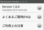 1.6.0_faq.png